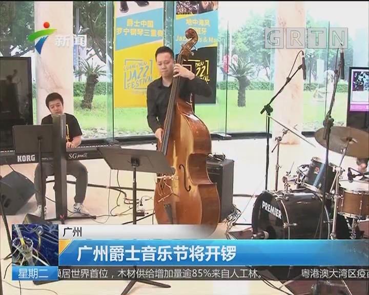 广州:广州爵士音乐节将开锣