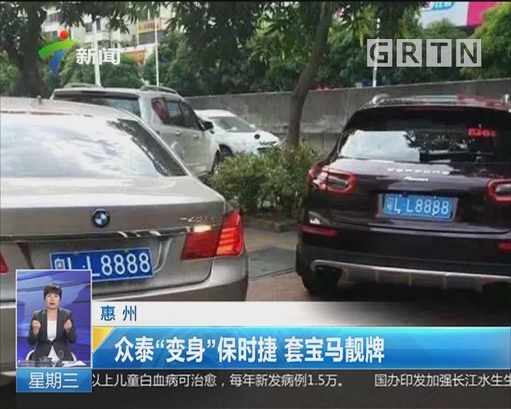 """惠州:众泰""""变身""""保时捷 套宝马靓牌"""