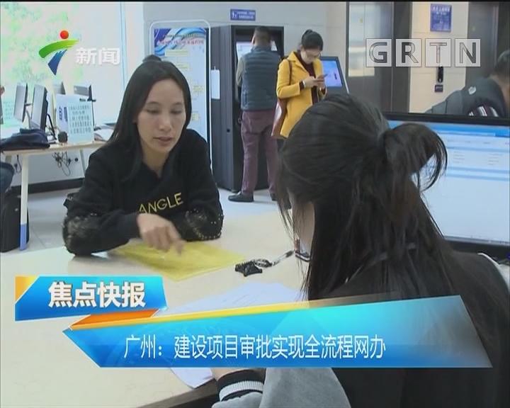 广州:建设项目审批实现全流程网办