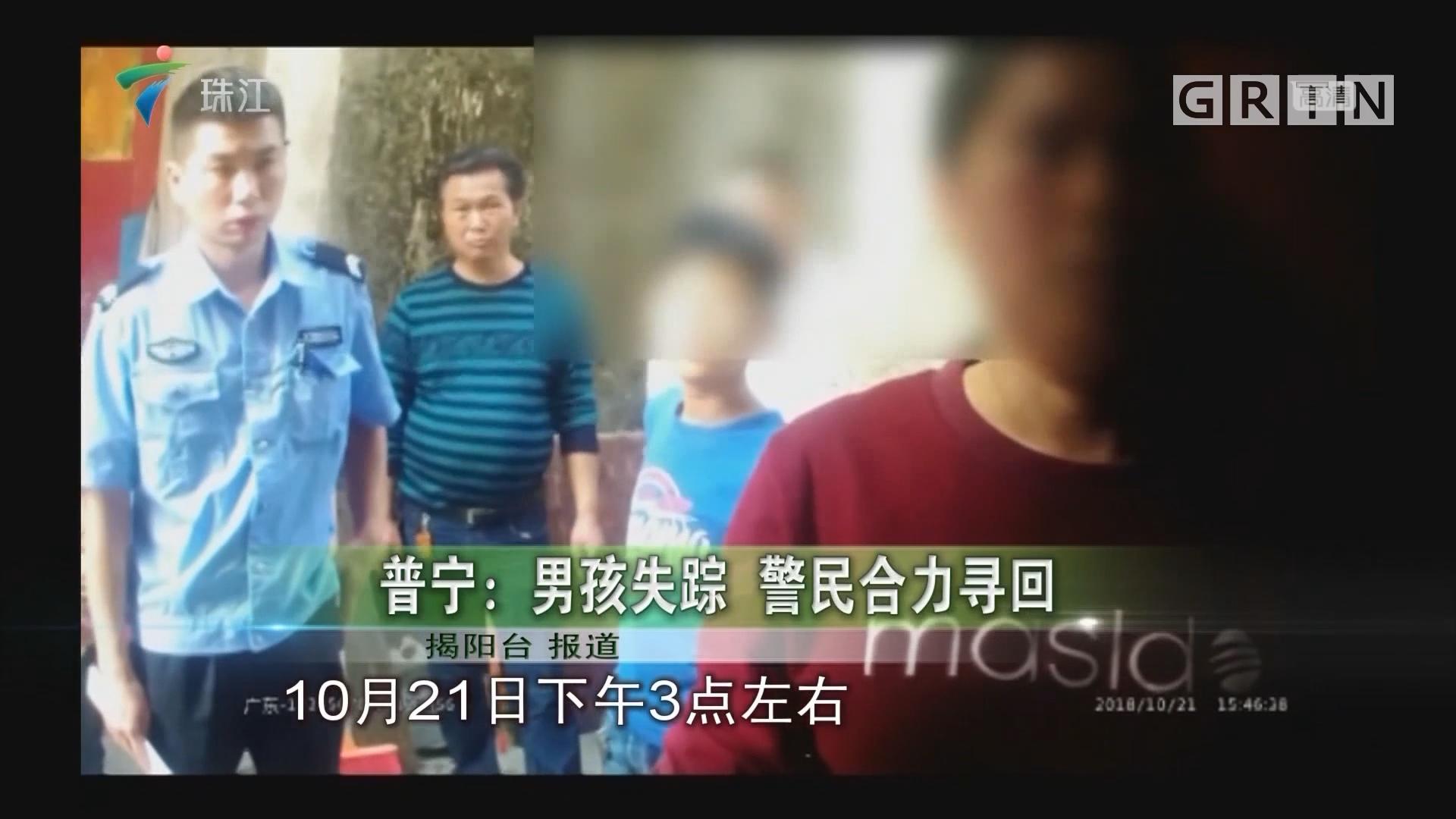 普宁:男孩失踪 警民合力寻回