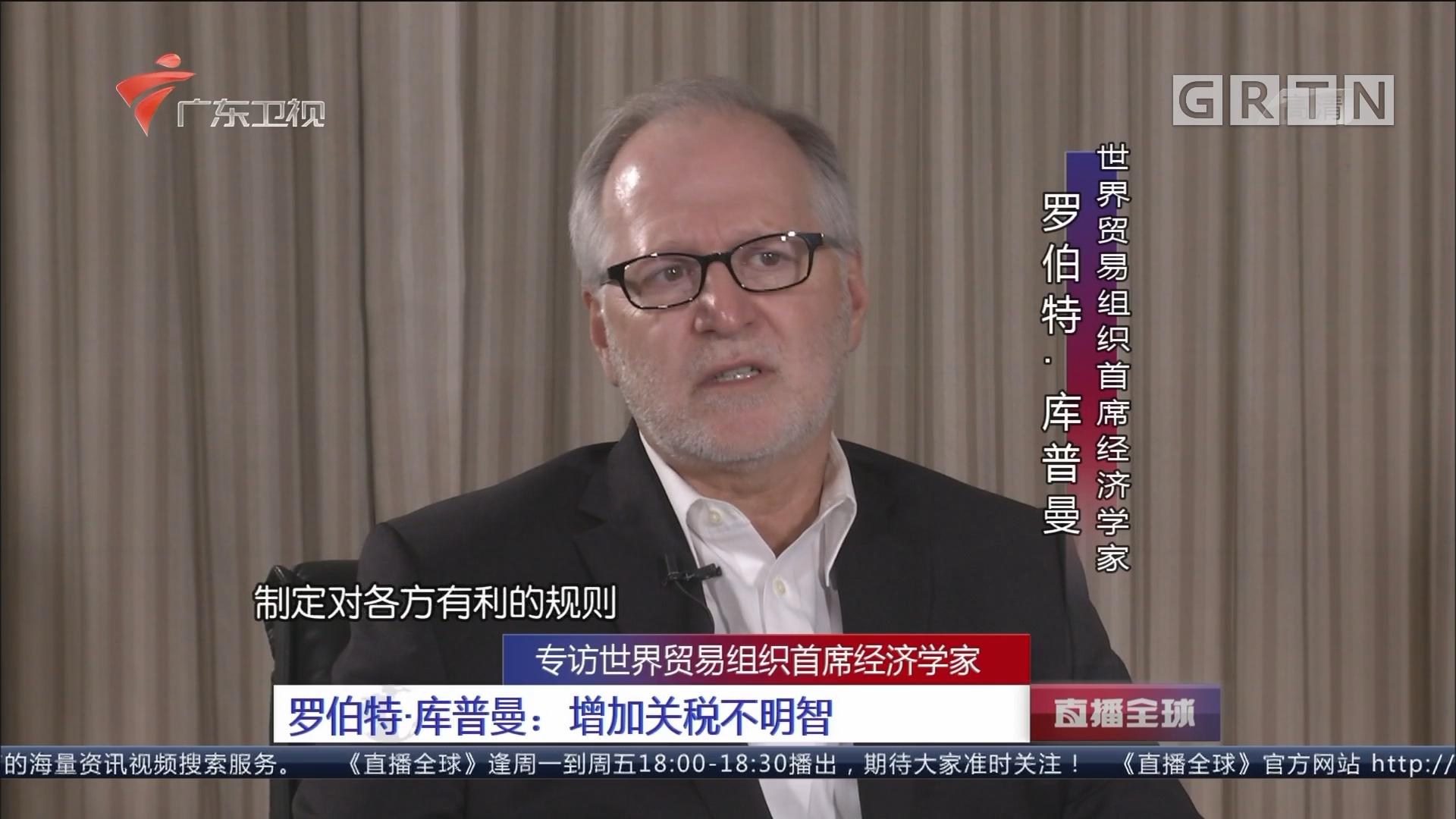 专访世界贸易组织首席经济学家 罗伯特·库普曼:经济全球化步伐加快 部分国家未适应新环境