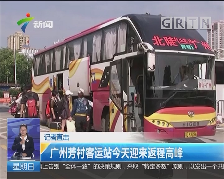 记者直击:广州芳村客运站今天迎来返程高峰