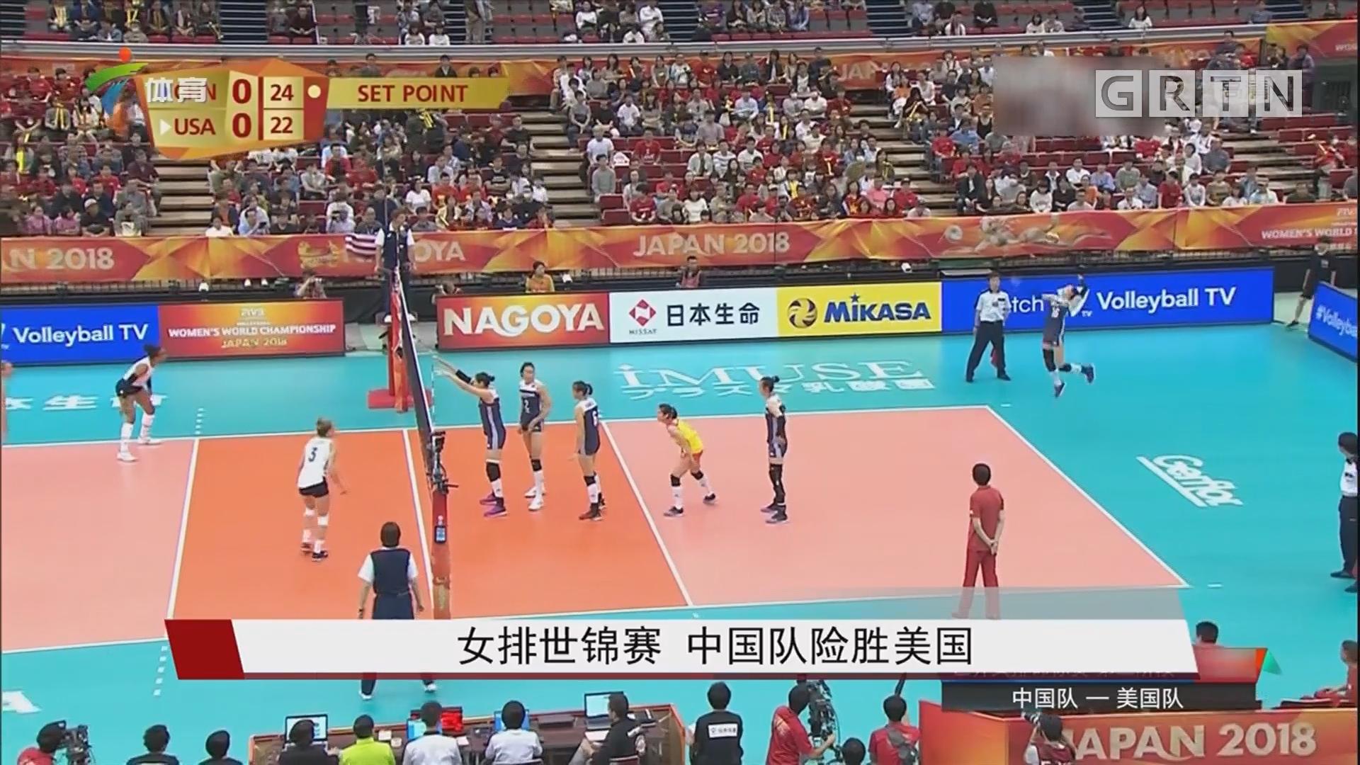 女排世锦赛 中国队险胜美国