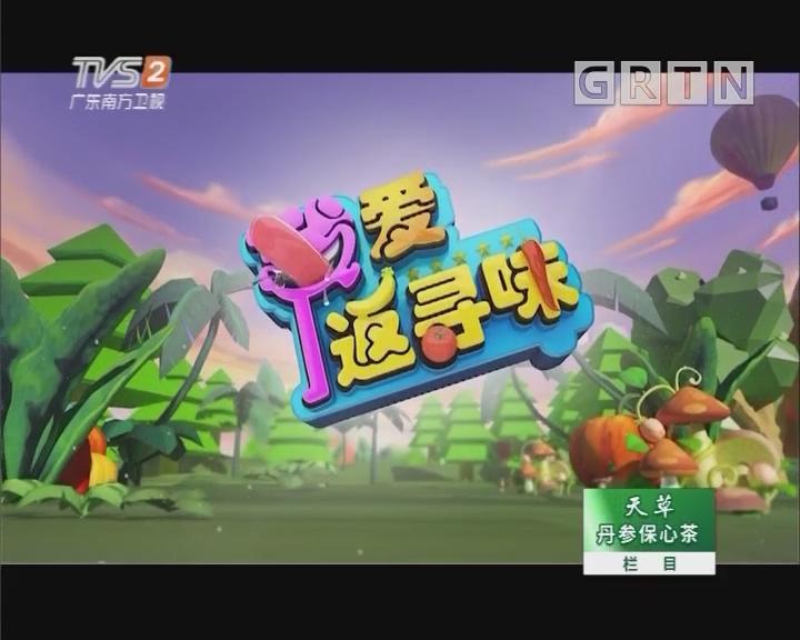 [2018-10-01]我爱返寻味:制作鲜青椒味凌波鱼