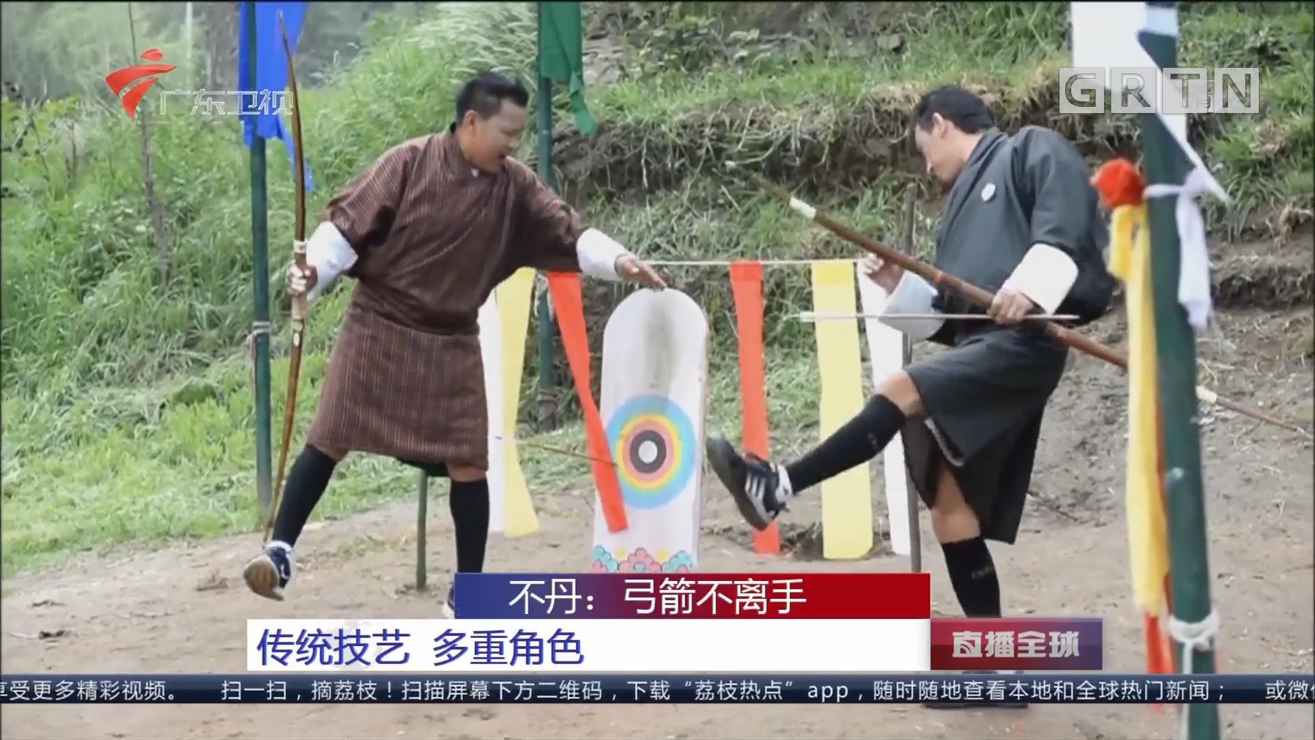 不丹:弓箭不离手 传统技艺 多重角色