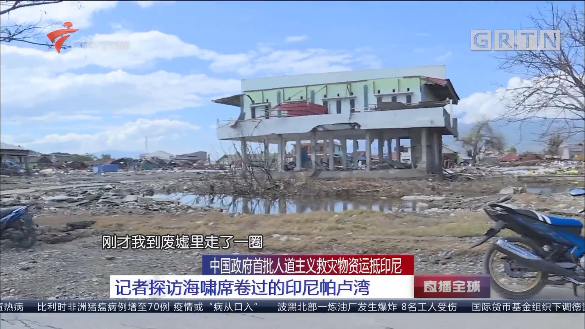 中国政府首批人道主义救灾物资运抵印尼:包括帐篷 净水器 发电机等援助物资