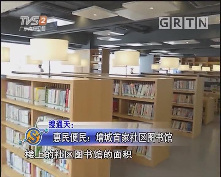 惠民便民:增城首家社区图书馆