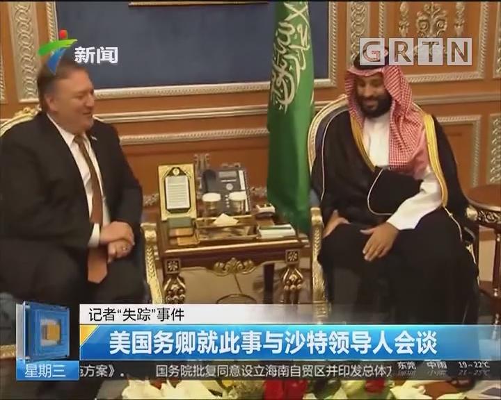 """记者""""失踪""""事件:美国务卿就此事与沙特领导人会谈"""