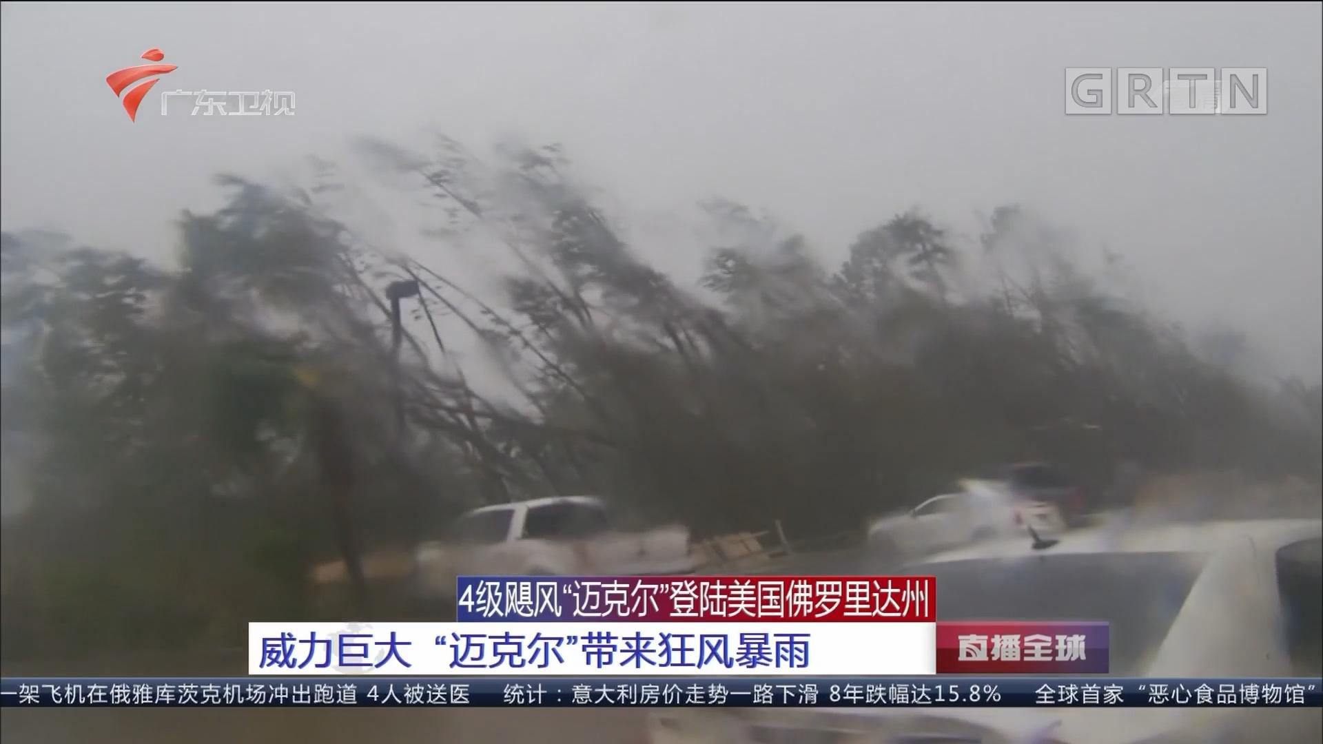 """4级飓风""""迈克尔""""登陆美国佛罗里达州:威力巨大""""迈克尔""""带来狂风暴雨"""