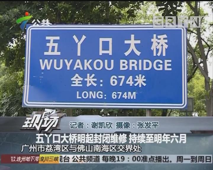 五丫口大桥明起封闭维修 持续至明年六月