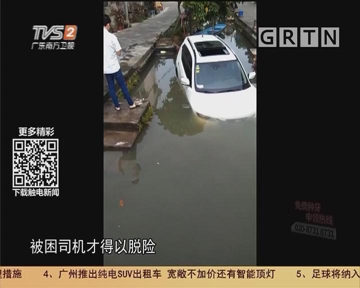 中山东凤:小车倒车坠河 司机死里逃生