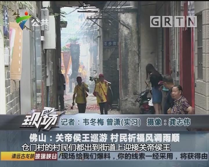 佛山:关帝侯王巡游 村民祈福风调雨顺