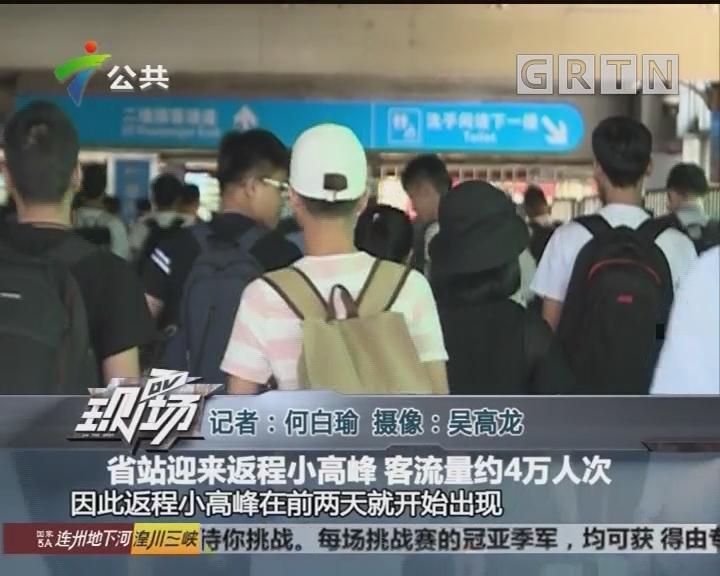 省站迎来返程小高峰 客流量约4万人次