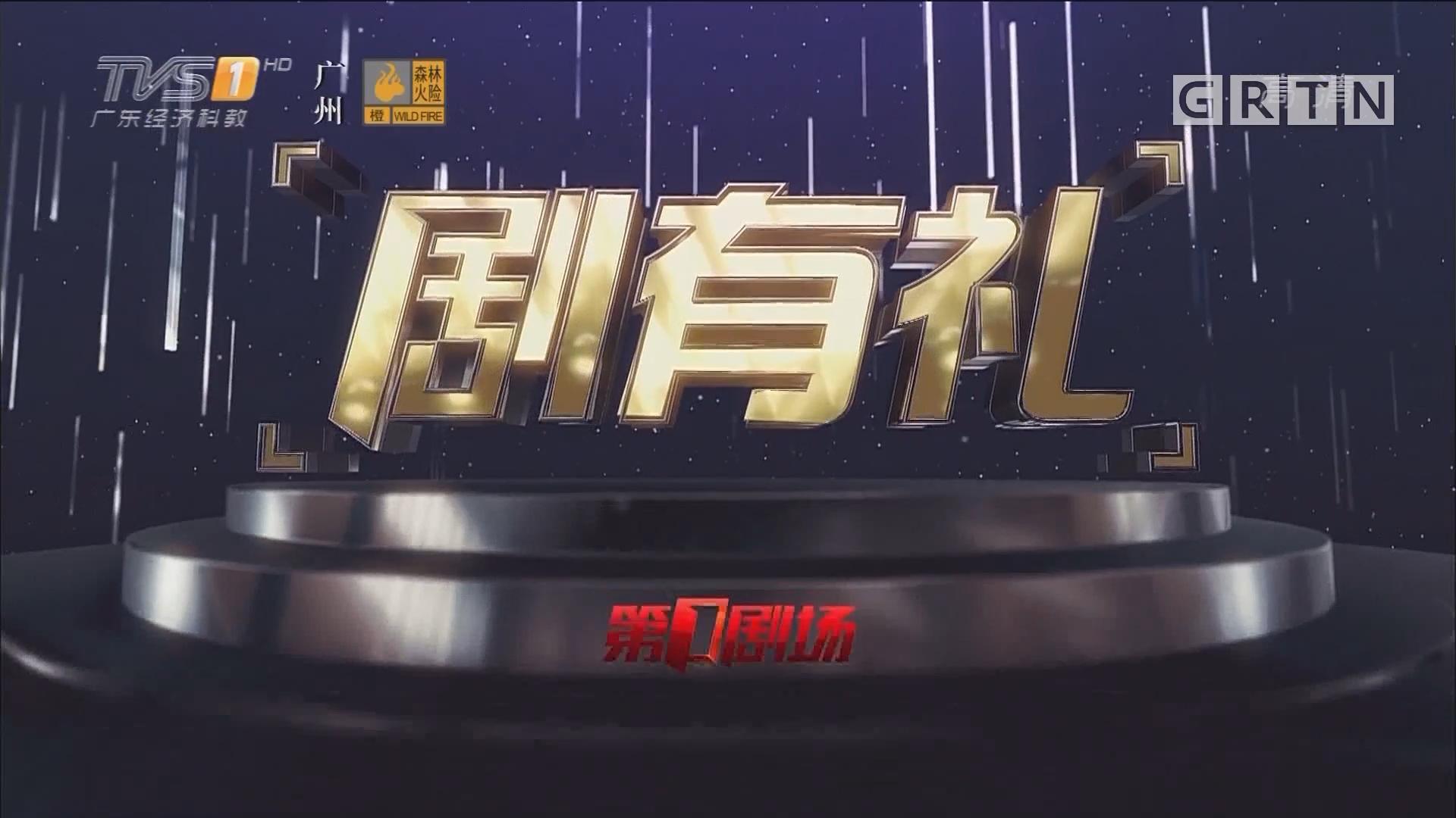 20181029《剧有礼》