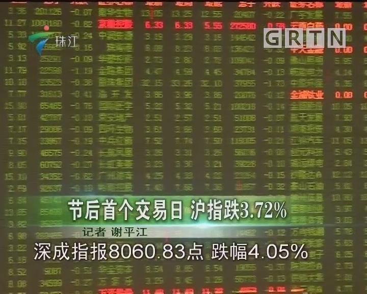 节后首个交易日 沪指跌3.72%