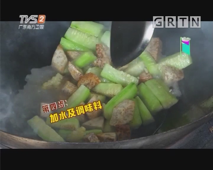 烹饪·香芋煮水瓜