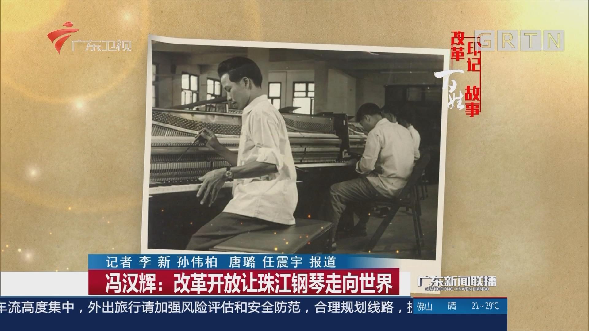 冯汉辉:改革开放让珠江钢琴走向世界