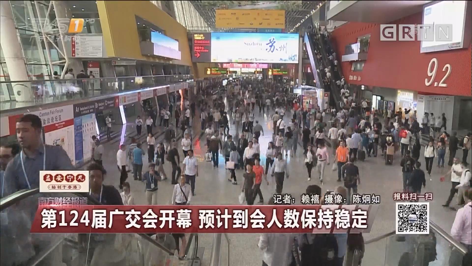 第124届广交会开幕 预计到会人数保持稳定