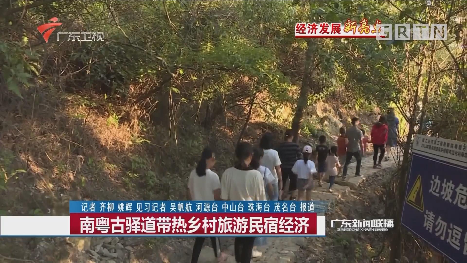 南粤古驿道带热乡村旅游民宿经济