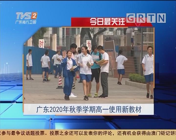 今日最关注:广东2020年秋季学期高一使用新教材