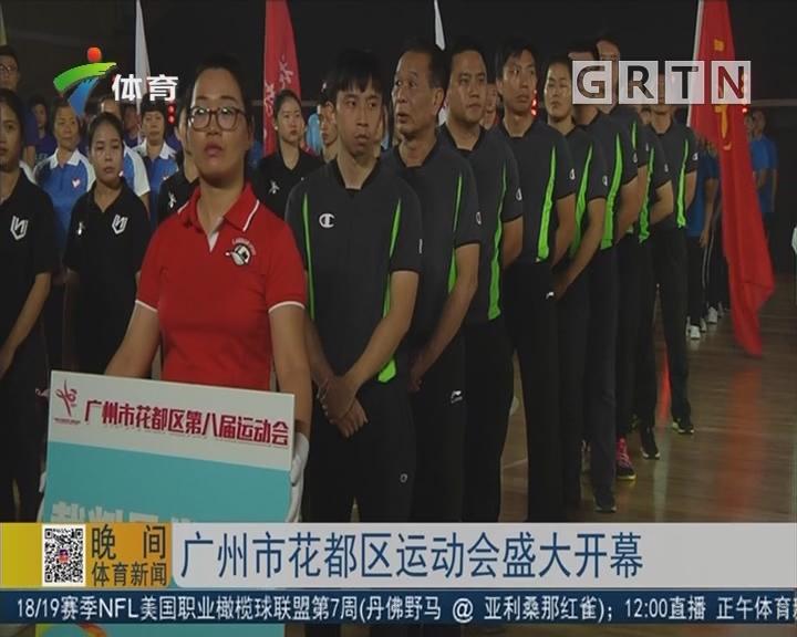 广州市花都区运动会盛大开幕