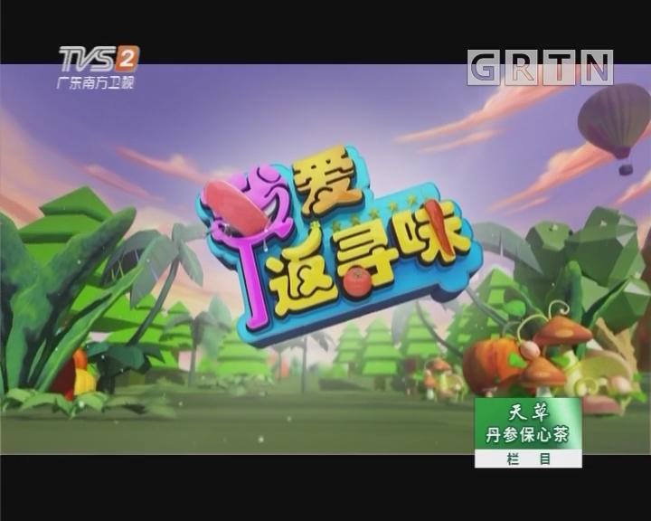 [2018-10-13]我爱返寻味:蒜蓉蒸丝瓜