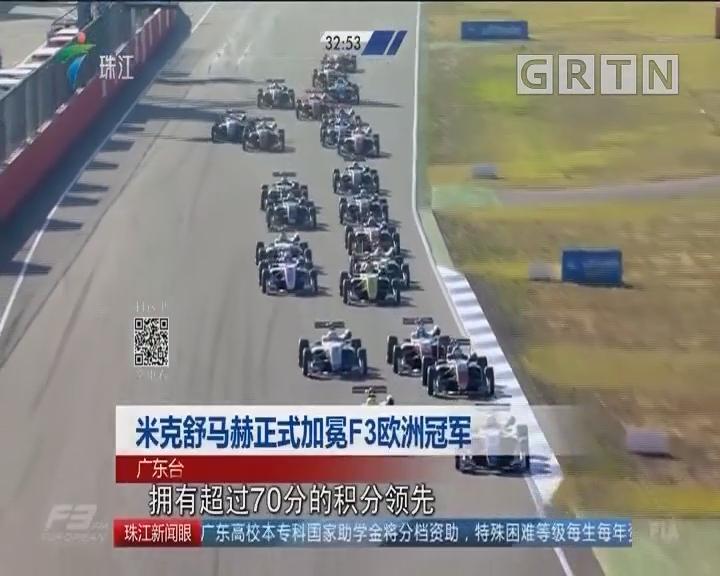 米克舒马赫正式加冕F3欧洲冠军