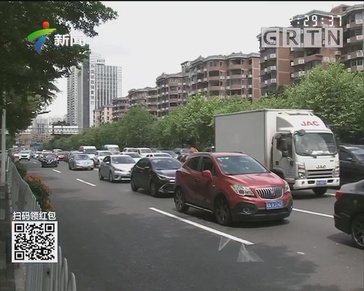 广州市区十二大拥堵点微改造 司机:效果明显
