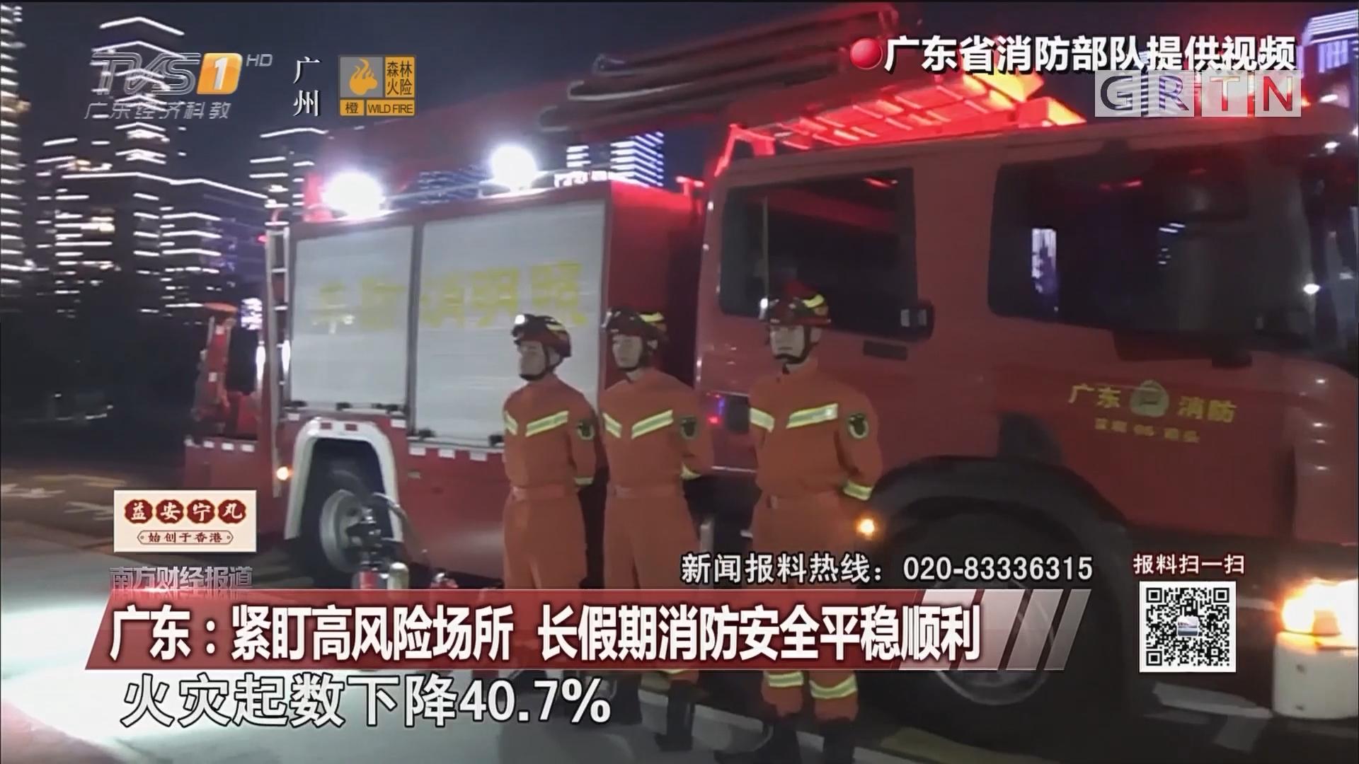广东:紧盯高风险场所 长假期消防安全平稳顺利