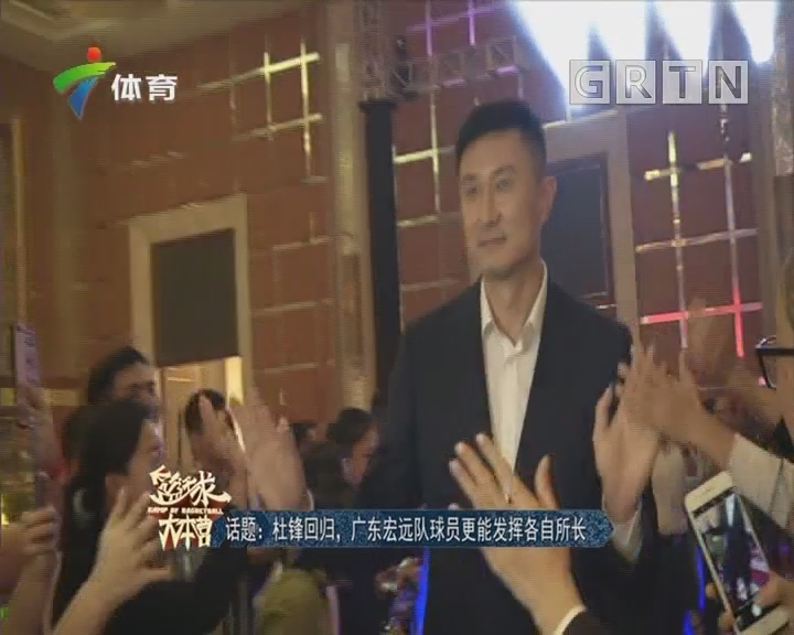 话题:杜锋回归,广东宏远队球员更能发挥各自所长