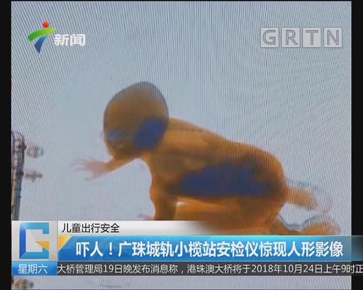 儿童出行安全:吓人!广珠城轨小榄站安检仪惊现人形影像