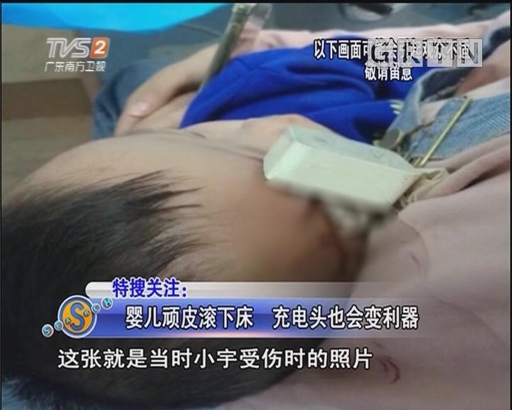 婴儿顽皮滚下床 充电头也会变利器