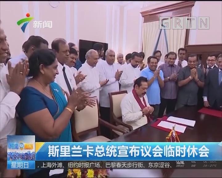 斯里兰卡总统宣布议会临时休会