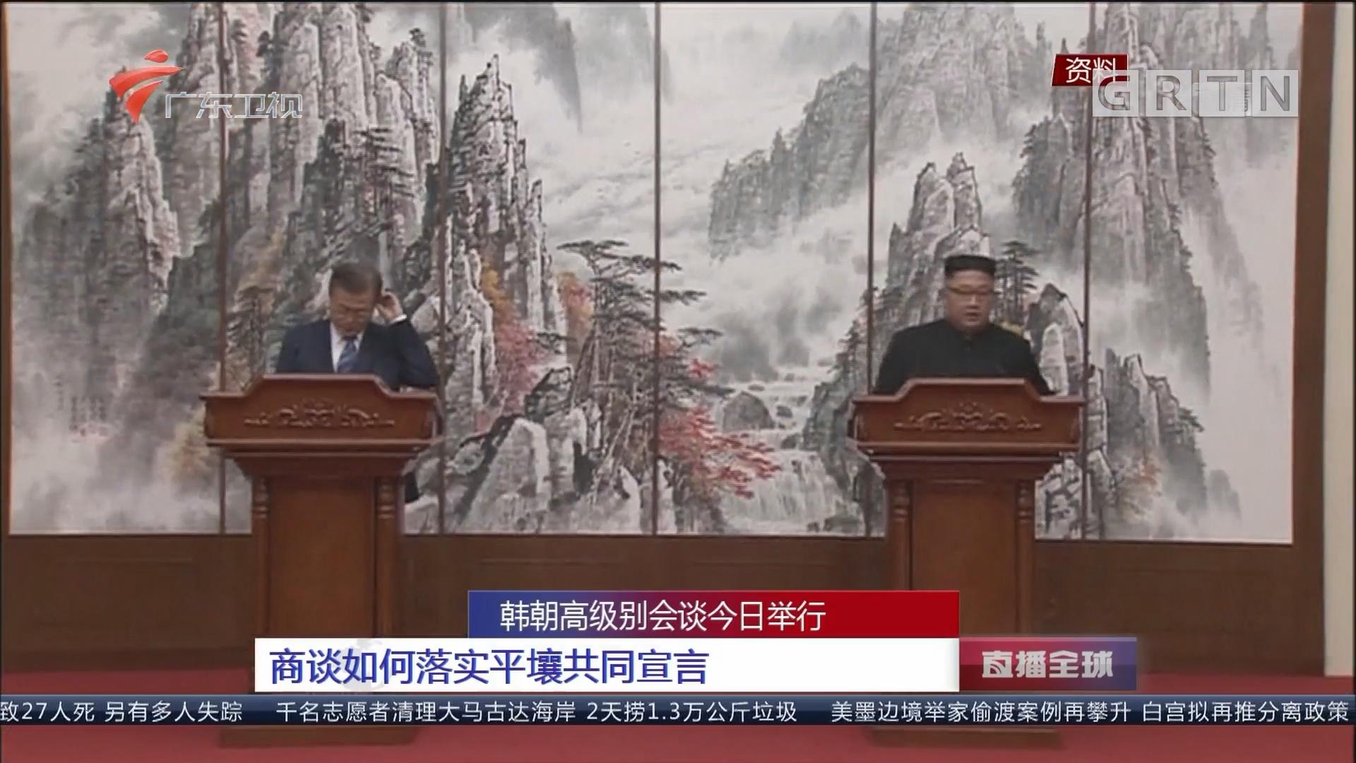 韩朝高级别会谈今日举行:商谈如何落实平壤共同宣言