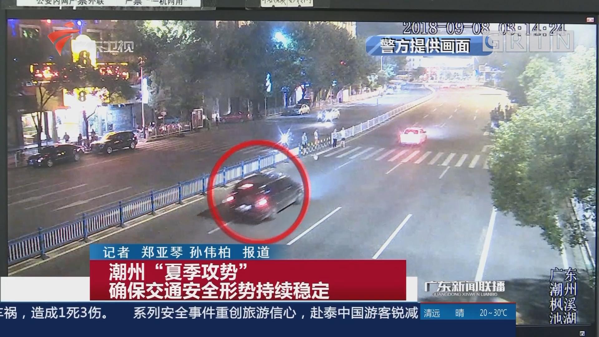 """潮州""""夏季攻势"""" 确保交通安全形势持续稳定"""