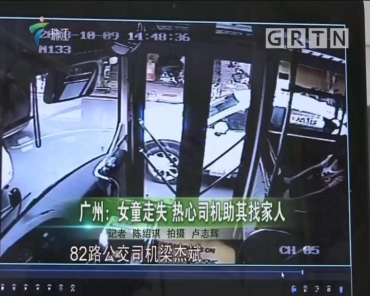 广州:女童走失 热心司机助其找家人