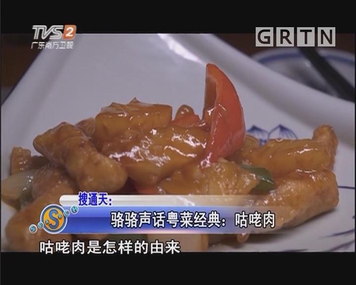 搜通天 骆骆声话粤菜经典:咕咾肉