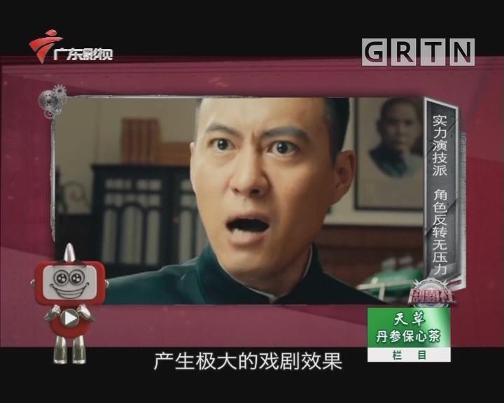 20181011剧霸社