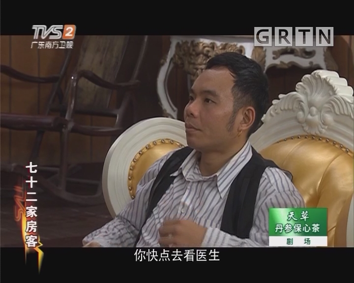 [2018-10-01]七十二家房客:乌龙风流债