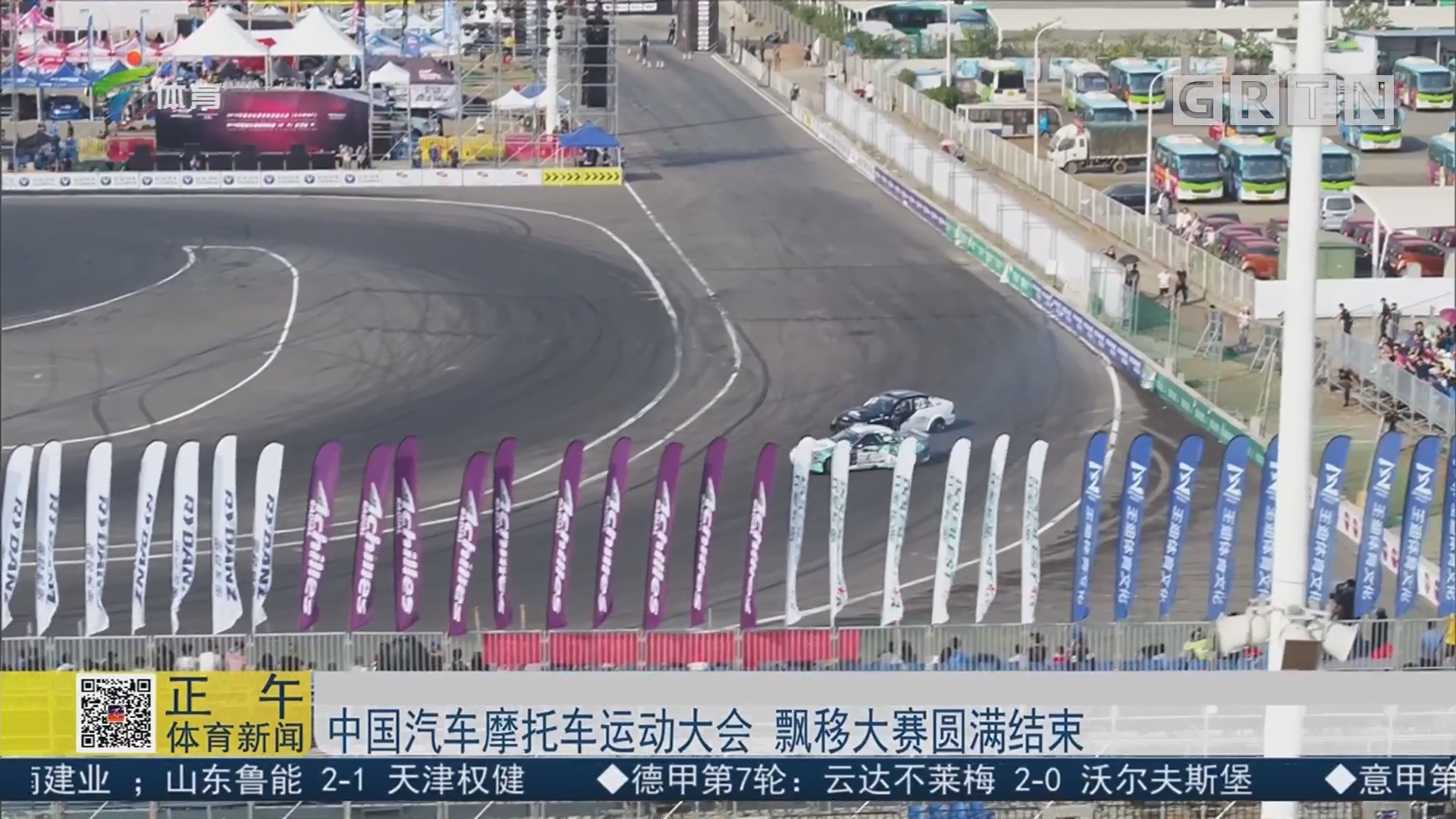 中国汽车摩托车运动大会 飘移大赛圆满结束