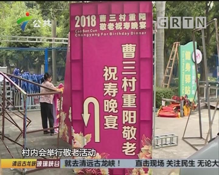中山:村内举办敬老活动 老人打伞吃饭