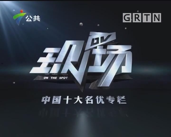 [2018-10-08]DV现场:阳江:小孩下跪道歉 男子谩骂推搡