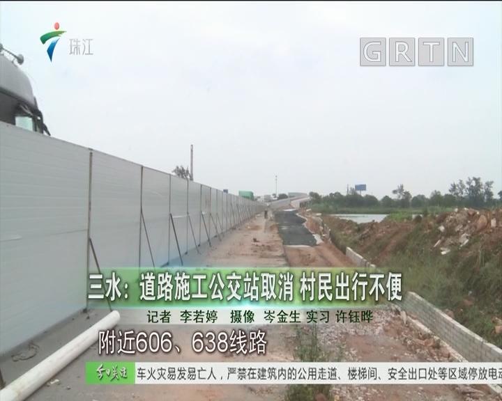 三水:道路施工公交站取消 村民出行不便