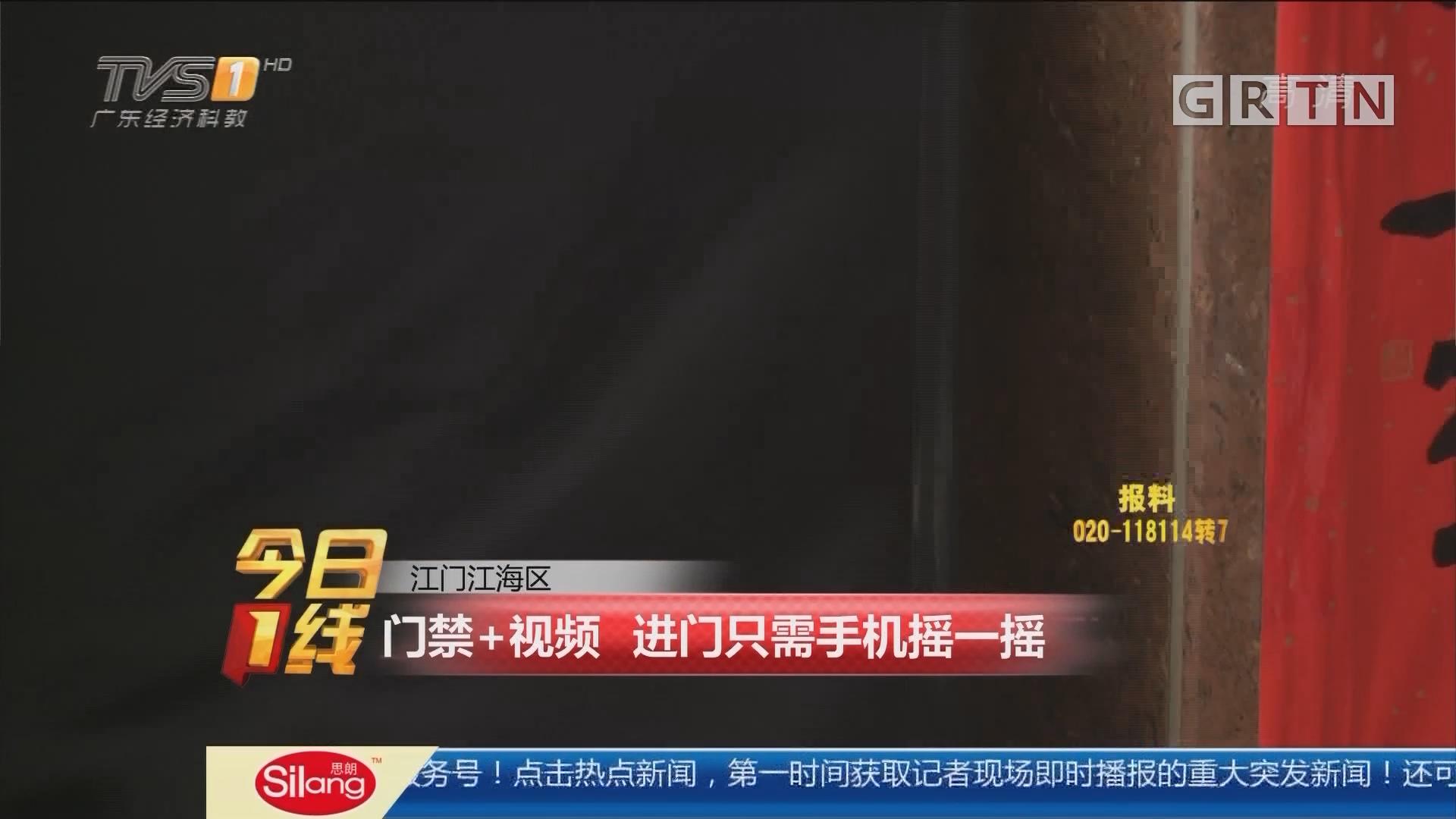 江门江海区:门禁+视频 进门只需手机摇一摇