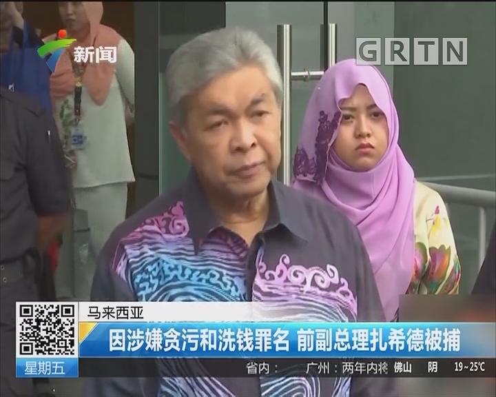 马来西亚:因涉嫌贪污和洗钱罪名 前副总理扎希德被捕