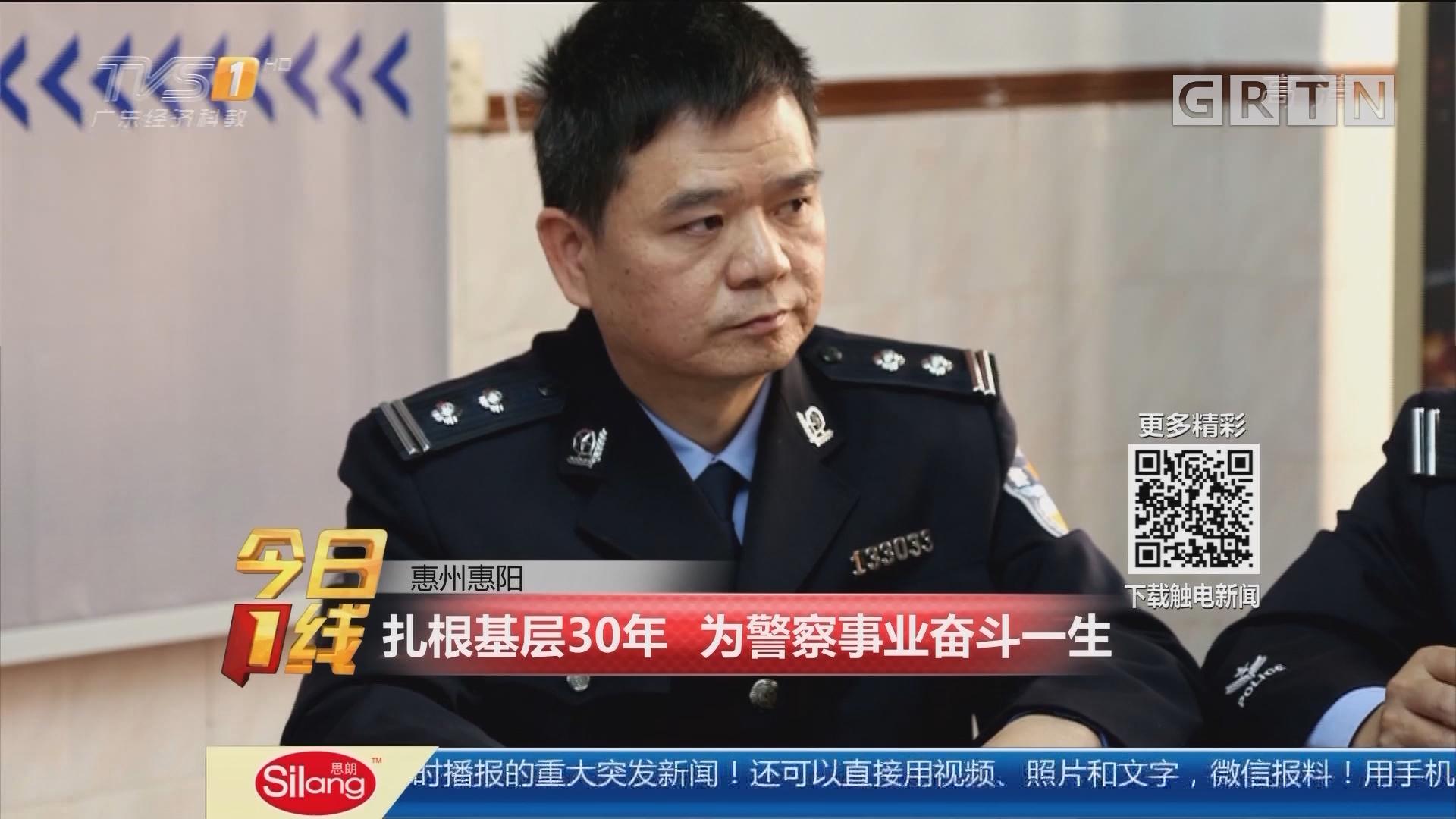 惠州惠阳:扎根基层30年 为警察事业奋斗一生