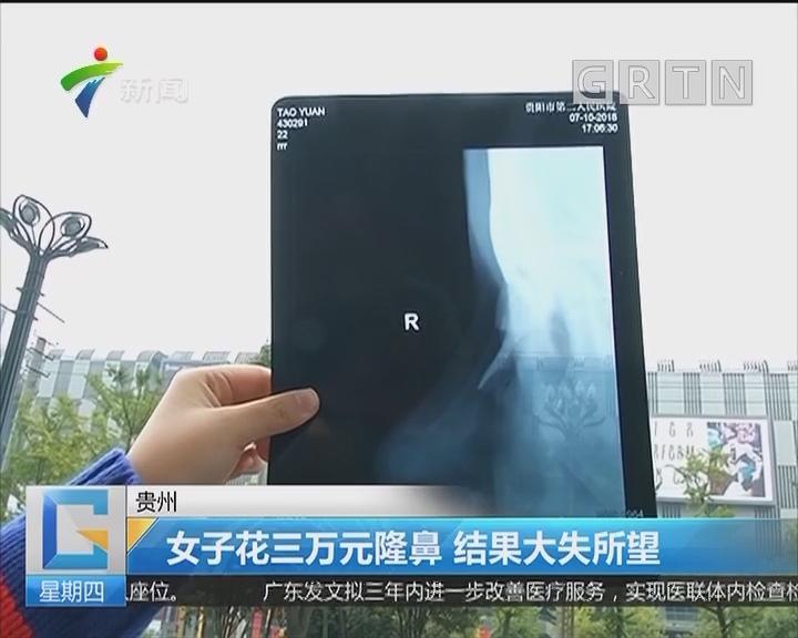 贵州:女子花三万元隆鼻 结果大失所望