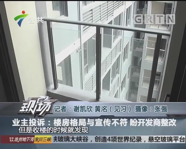 业主投诉:楼房格局与宣传不符 盼开发商整改