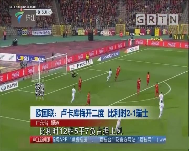 欧国联:卢卡库梅开二度 比利时2—1瑞士