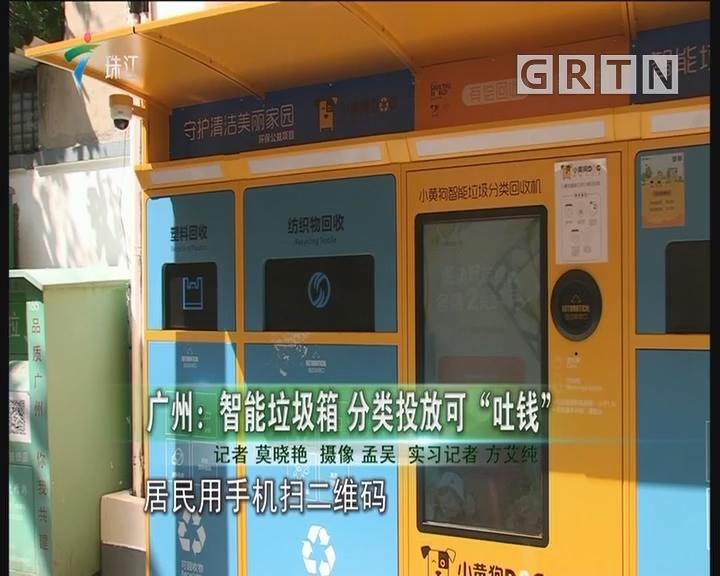 """广州:智能垃圾箱 分类投放可""""吐钱"""""""